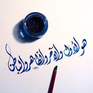 Sufi's Mystical Interpretation