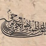 IMPECCABILITY OF PROPHETS: The Doctrine of Ismat al-Anbiya, By Maulana Syed Muhammad yusuf banuri