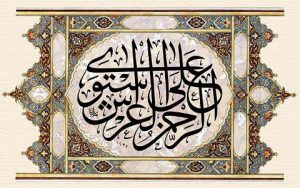 Argumentation about attributes of Allah Almighty's & istawa alal arsh (positioned above the throne), By Maulana Ashraf Ali Thanvi