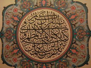 Shari'ah Ruling Regarding Touching & Recitation the Qur'an During Menstruation & Postpartum