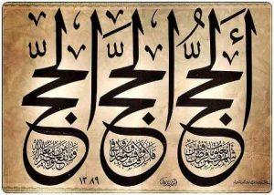 Dhu al-Hijjah: The Virtue & Some Rules About First Ten Days, Fasting on the Day of Arafah, Takbir al-Tashreeq & Hajj