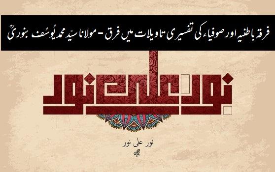 تفسیر قرآن میں صوفیاء کے اقوال، فرقہ باطنیہ اور صوفیاء کی تفسیری تاویلات میں فرق