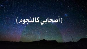 صحابہ کو فاسق کہنا اور سورہ حجرات میں لفظ 'فاسق' سے کیا مراد ہے؟ از مولانا مفتی محمد شفیعؒ