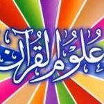مستند علوم القرآن کا مطالعہ تفسیر میں گمراہی سے بچاؤ کا ذریعہ