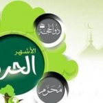 Muharram & Ashura, Virtues, Practices & misconceptions