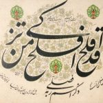 What is the Main Subject Matter of Tazkiyah (Mysticism)?