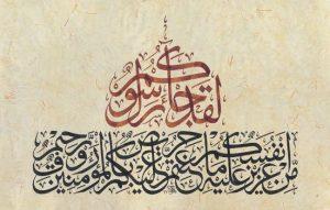 modern islam - nubuwwat ka maqam aur sunnat ki haisiat