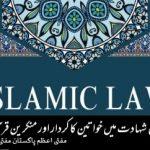 اسلامی قانون شہادت میں خواتین کا کردار اور منکرین قرآن وحدیث