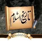 اکبر شاہ خان نجیب آبادیؒ حالات زندگی اور قادیانیت سے براءت