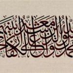 حرمت صحابہؓ : قرآن کریم کیا کہتا ہے