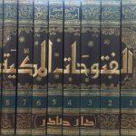 شیخ اکبر ابن عربیؒ پر اِجراءِ نبوت کا اِلزام اور اس کا جواب
