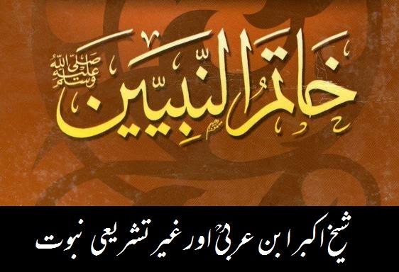 شیخ اکبر ابن عربیؒ اور غیر تشریعی نبوت