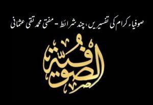 صوفیاء کرام کی تفسیریں، چند شرائط