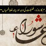 عاشوراء: دس محرم کا روزہ ، فضیلت کی وجہ اور چند غلط فہمیاںں