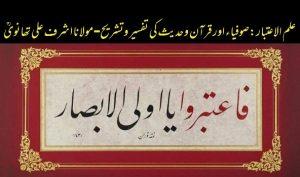 علم الاعتبار: صوفیاء کرام اور قرآن وحدیث کی تفسیر وتشریح