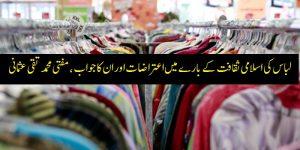 لباس کی اسلامی ثقافت کے بارے میں 5 اعتراض اور ان کا جواب