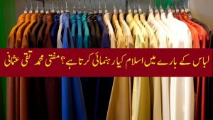 لباس کے بارے میں اسلام کیا رہنمائی کرتا ہے