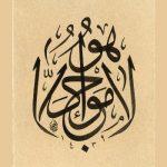 وحدۃ الوجود اور وحدۃ الشہود اور ان میں لفظی اختلاف کا مطلب