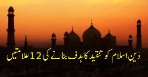 دین اسلام کو تنقید کا ہدف بنانے کی 12 علامتیں