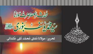 علامہ سید محمد یوسف بنوری
