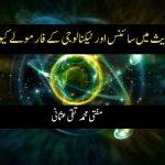 قرآن وحدیث میں سائنس اور ٹیکنالوجی کے فارمولے کیوں نہیں؟