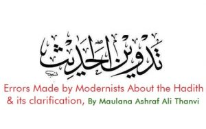 Errors Made by Modernists About the Hadith & its clarification