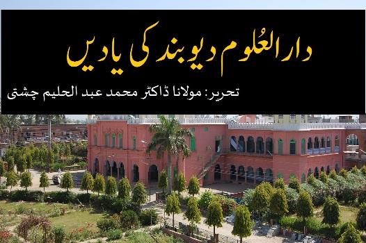 دارالعلوم دیوبند کی یادیں اور وہاں کے اکابر، از مولانا ڈاکٹر محمد عبد الحلیم چشتی