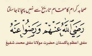 صحابہ کرام کا مقام تاریخ سے نہیں پہچانا جاسکتا ، از مولانا مفتی محمد شفیعؒ