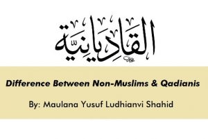 Difference Between Non-Muslims & Qadianis, By Maulana Yusuf Ludhianvi Shahid