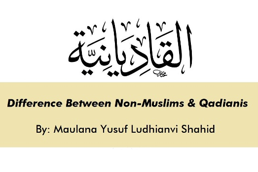 Difference Between Non-Muslims & Qadianis, By Maulana Yusuf Ludhianvi Shahid
