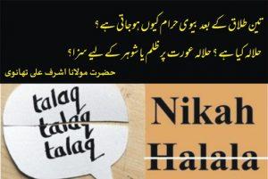 teen talaq kay bad biwi haram kio halala kia hai