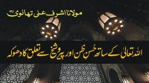 اللہ کے ساتھ حسن ظن اور پیر و شیخ کی نسبت کادھوکہ