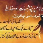 tasawwuf shubhat mughalty