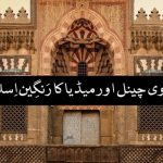 tv channel aur media ka rangeen islam