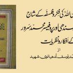 falsafa fikr e shah waliullah maulana ubaidullah sindhi kay afkar nazriyat