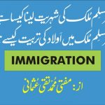 fatwa gair muslim mulk ki shehriyat lena mufti taqi usmani