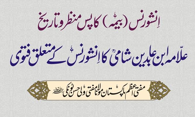 fatwa insurance bima zindagi mufti wali hasan tonki