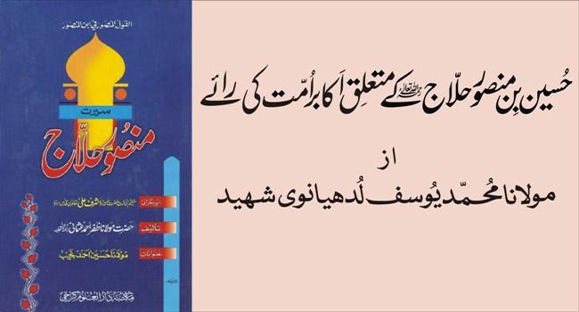 husain bin mansoor hallaj yusuf ludhianvi shaheed