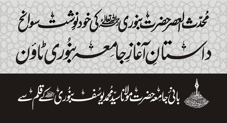 short history of syed muhammad yousuf banuri jamia binori town karachi
