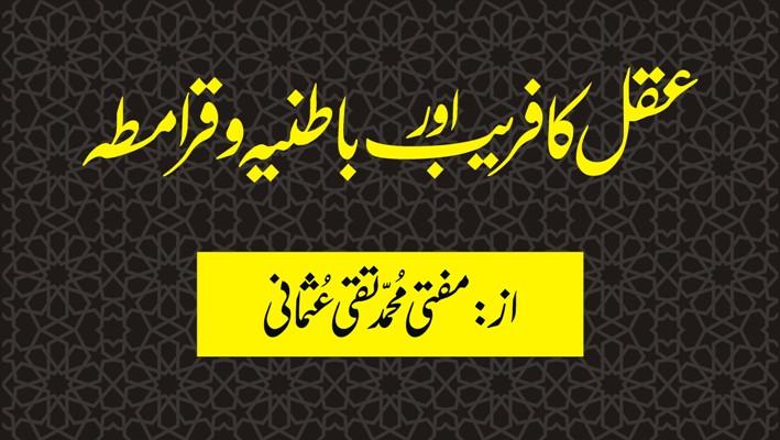 aqal ka faraib aur batiniyyah o qaramitah mufti muhammad taqi usmani