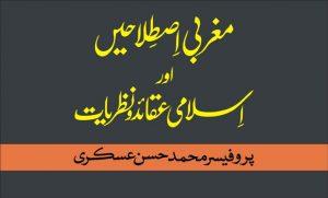 maghribi istilahen aur islami aqaid o nazriyat by muhammad hasan askari