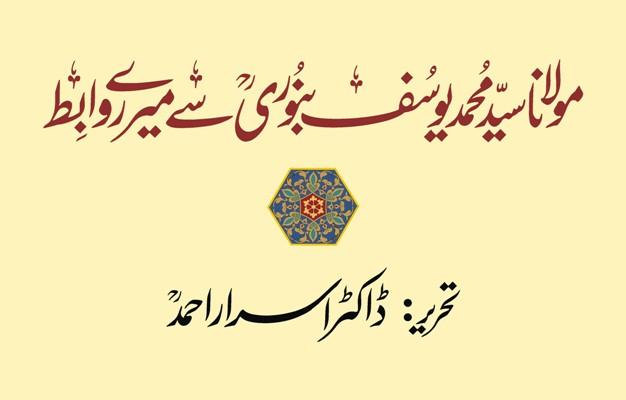مولانا یوسف بنوری سے میرے روابط از ڈاکٹر اسرار احمد maulana yousuf binnori say mery rawabit az dr israr ahmed