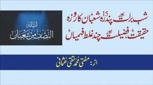 shab e barat aur 15 pandrah shaban ka roza haqiqat fazeelat mufti muhammad taqi usmani