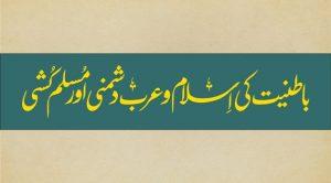 batniyyat ki islam arab dushmani aur muslim kushi باطنیت کی اسلام و عرب دشمنی اور مسلم کشی