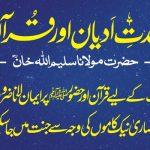 Wahdat e Adyan aur Quran Maulana Salimullah Khan وحدت ادیان اور قرآن مولانا سلیم اللہ خان