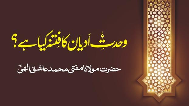 wahdat e adyan ka fitna kia hai mufti aashiq ilahi وحدت ادیان کا فتنہ کیا ہے مولانا مفتی عاشق الہی بلند شہری