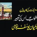 maulana syed sulaiman yusuf banuri مولانا سید سلیمان یوسف بنوری