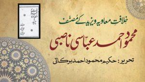 khilafat e muawiya o yazeed ke musannif mahmood ahmad abbasi خلافت معاویہ ویزید کے مصنف محمود احمد عباسی حکیم محمود احمد برکاتی