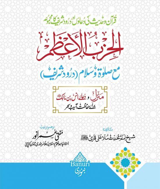 al-hizbul-azam