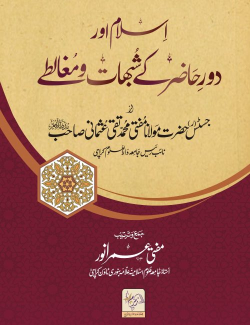 Shubhat mughalte men